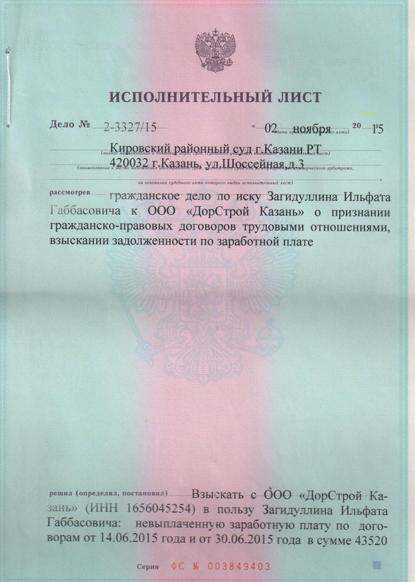 решение суда исполнительный лист