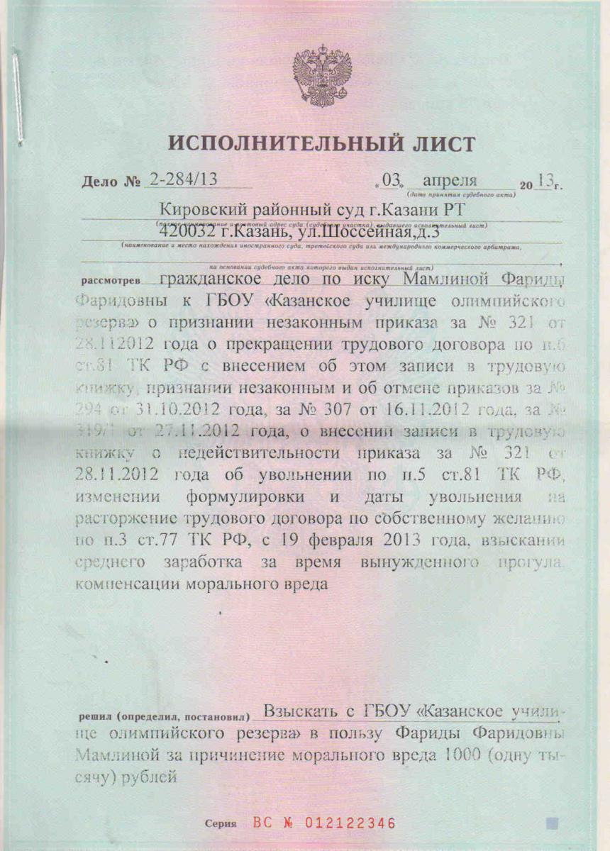 preu1 2012